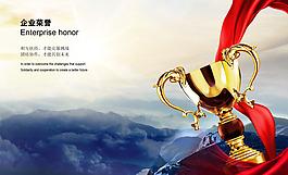 企業文化展板海報設計企業榮譽