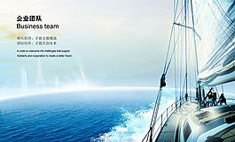企業文化之團隊合作展板設計海報招貼模板