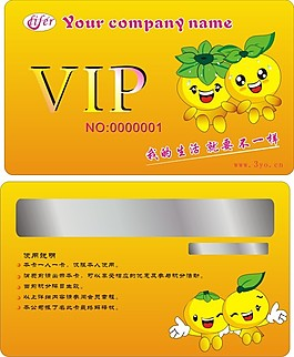 卡通VIP會員卡