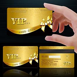 VIP會員卡