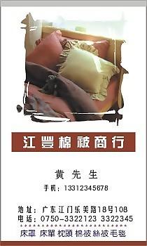 棉被商行名片