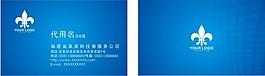 藍色簡潔風名片模板