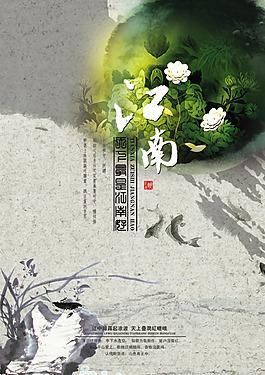 水墨江南宣传海报背景