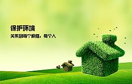 保護環境創意廣告環保素材環保背景