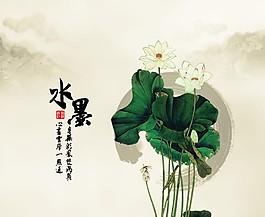 水墨荷花中国风汉字国画山水