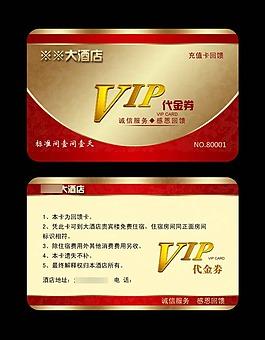 大酒店VIP代金券會員卡設計PSD