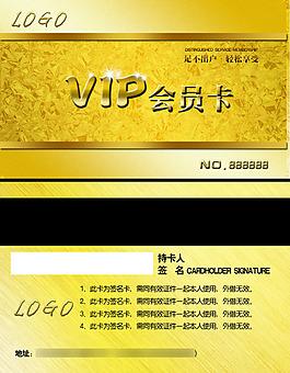 網上商城VIP會員卡設計PSD
