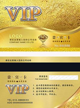 高檔會所金卡VIP貴賓卡會員卡設計PSD