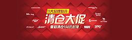 紅色背景促銷海報