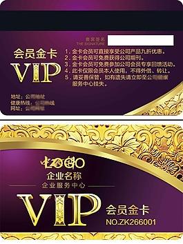 企業服務中心金色VIP貴賓卡會員卡設計