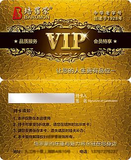 服飾公司VIP貴賓卡會員卡設計