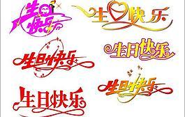生日快樂藝術字圖片