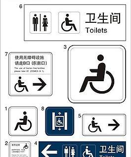 残疾人标识 公共标识图片