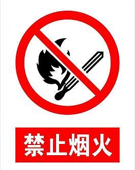 禁止烟火图片