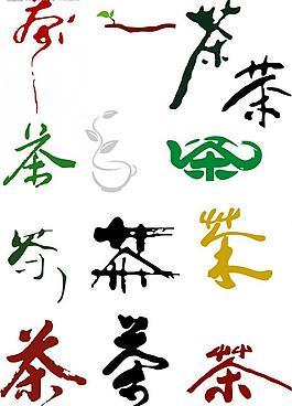 茶文字茶文化茶叶图片