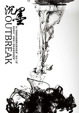 中國風海報設計沉墨