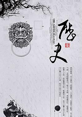中國風展板掛畫歷史