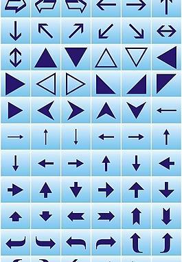 标识标志箭头符号图片