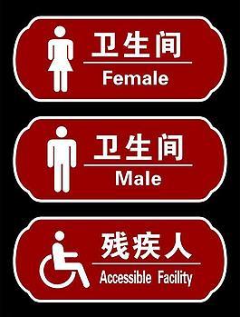 标识 卫生间 残疾人图片