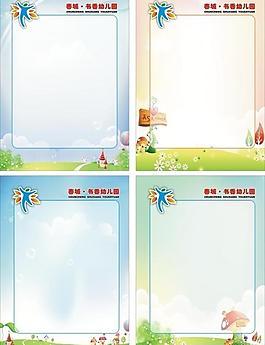 幼兒園展板圖片