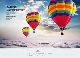 企業文化展板設計飛越夢想