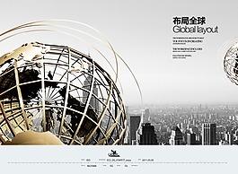 企業文化展板設計布局全球