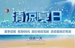 清凉夏日 夏季促销海报