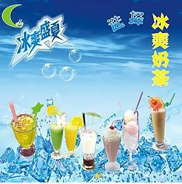冰奶茶海報