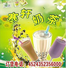 珍珠奶茶海報圖片