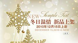 冬季新品促銷淘寶首頁通用全屏海報模版