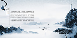 中國風企業文化展板宣傳