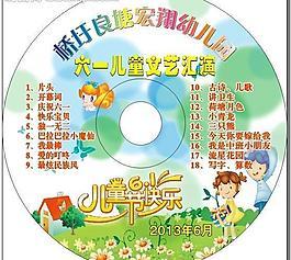 光碟封面图片