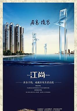 房地產廣告宣傳