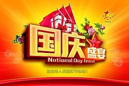 國慶盛宴海報