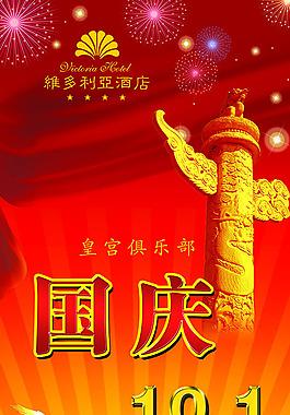 國慶廣告設計高清寫真海報