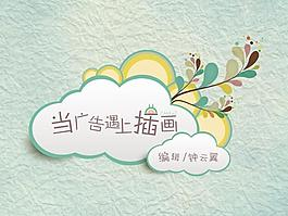 商業廣告插畫藝術PPT幻燈片