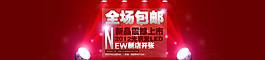 淘寶包郵促銷打折特價紅色海報