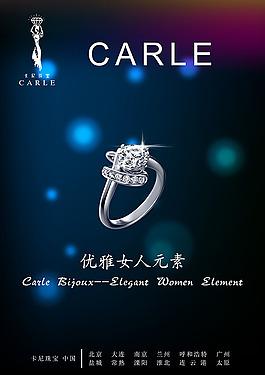 珠宝首饰宣传页宣传单海报