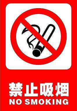禁止吸烟标牌图片