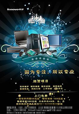 电脑促销宣传页宣传单海报