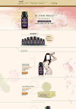化妝品淘寶首頁廣告下載