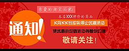 淘寶優惠活動海報