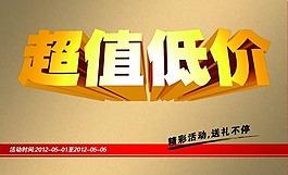 淘寶優惠活動海報psd源文件