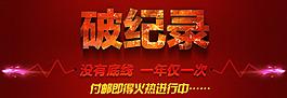 淘寶促銷專題bnner紅色背景分層素材