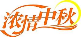 濃情中秋藝術字矢量圖