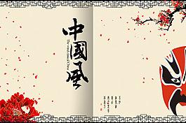 古典中国风脸谱艺术PSD分层素材