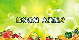 ppt水果背景圖片