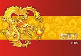 紅色新年團龍ppt模板圖片