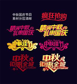 PSD中秋節素材 字體