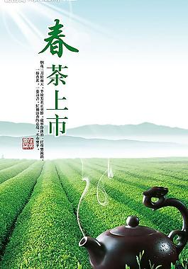茶葉海報圖片